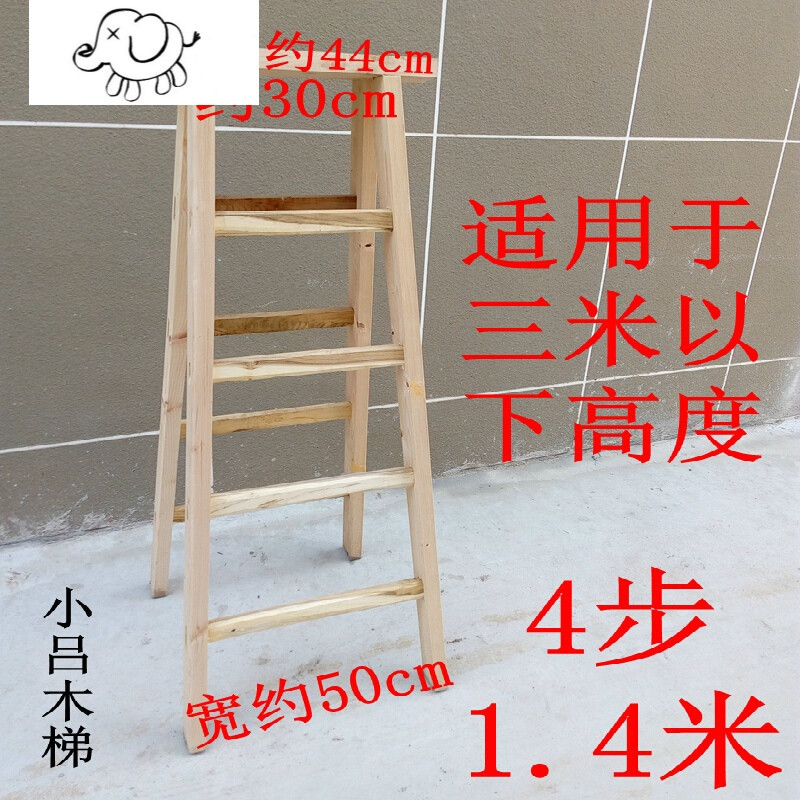 牧马人木梯子人字梯实木装修家用工程架子木制木质楼梯凳直梯置物架
