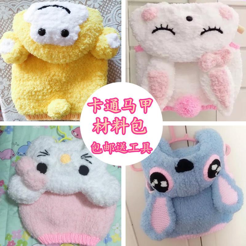 卡通动物绒绒马甲 棒针手工编织宝宝毛衣珊瑚绒儿童毛线材料包