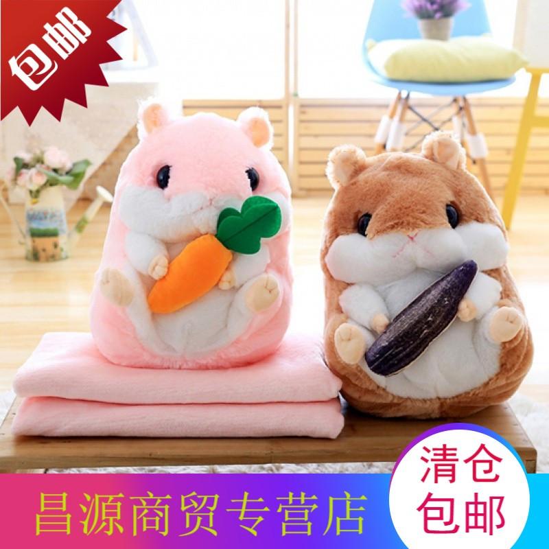 可爱小仓鼠公仔多功能空调毯子午休抱枕被子龙猫毛绒玩具生日礼物