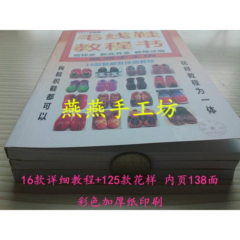 燕燕手工坊编织360款毛线棉鞋专用图案书220拖鞋花样图案书教程书