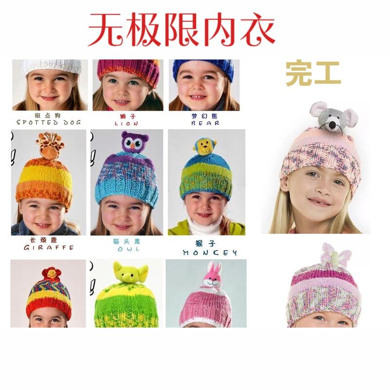 儿童婴儿 毛线帽子手工编织 dmc法国 动物头公仔线 可爱萌宝之选无
