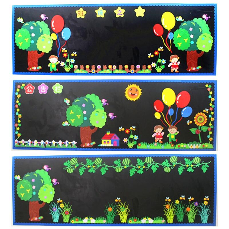 幼儿园小学班级文化墙贴大型黑板报布置组合装饰教室黑板报材料气球