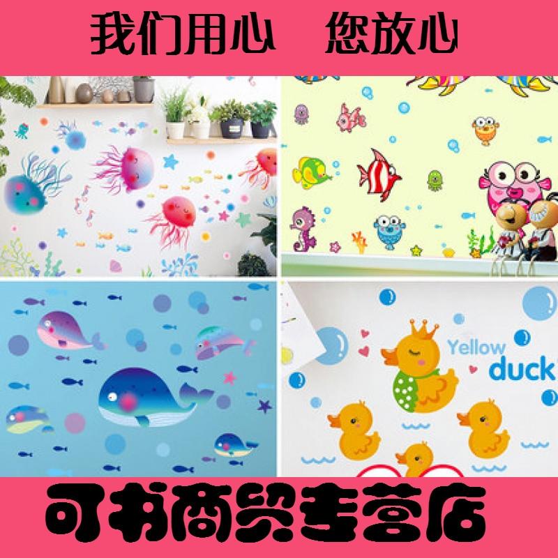 卡通海洋浴室防水海底世界贴纸儿童房幼儿园装饰贴画墙贴教室布置