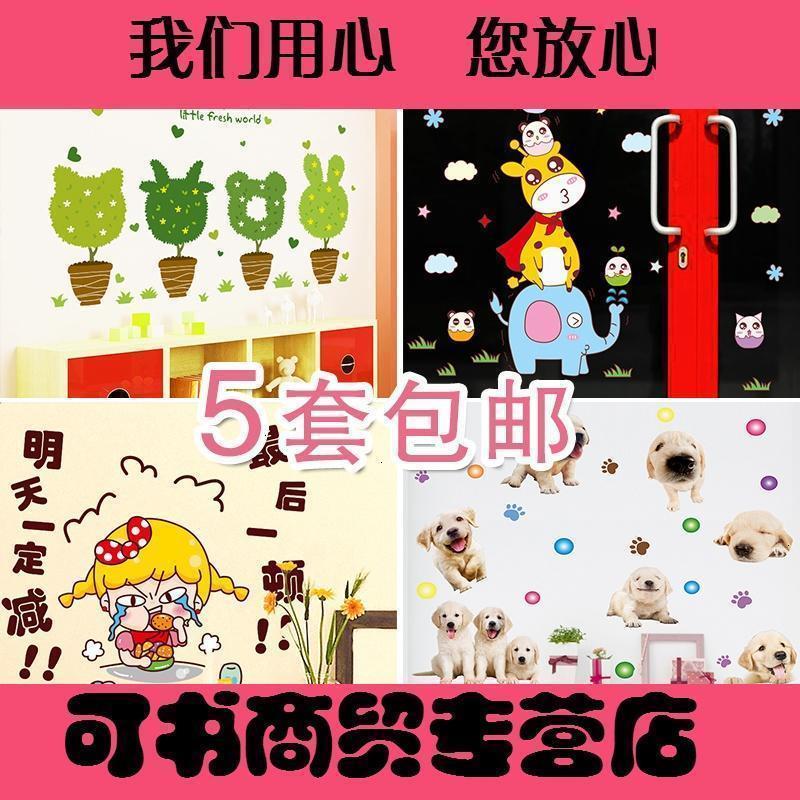 卡通墙贴纸贴画儿童房可爱动物猫咪小狗盆栽幼儿园布置墙壁装饰品