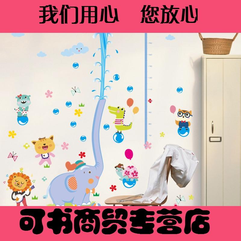 卡通身高贴纸 大象喷水宝宝量身高可移除自粘儿童房装饰动物贴画