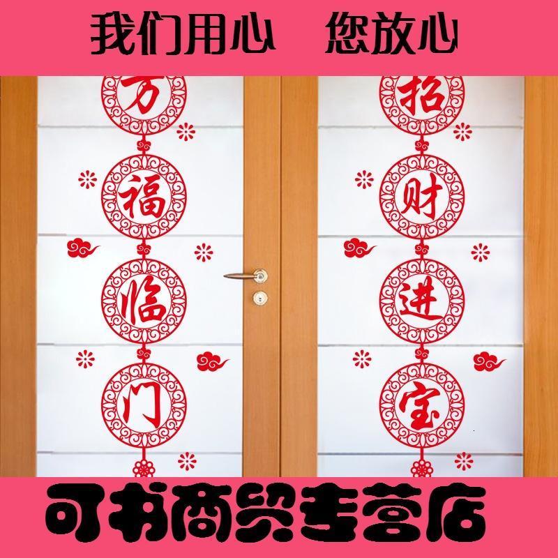 新年元旦装饰橱窗玻璃门贴纸窗花狗年喜庆春节对联布置墙贴画年画
