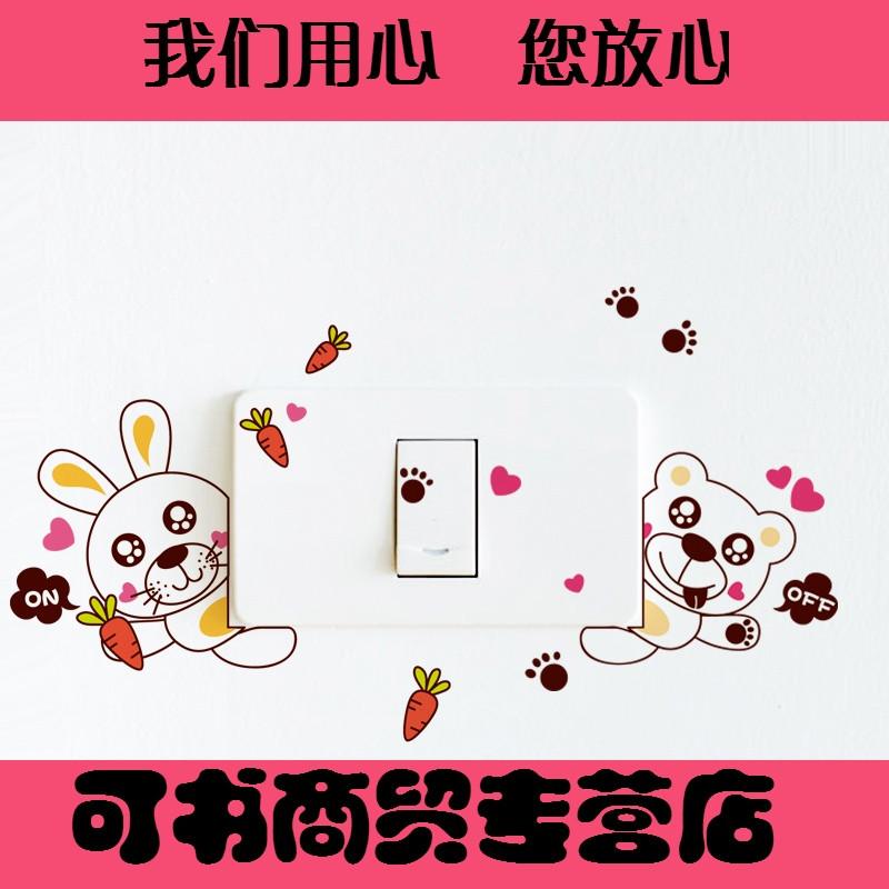 幼儿园创意卡通可爱动物小熊小兔墙贴画开关贴贴纸插座贴装饰韩式