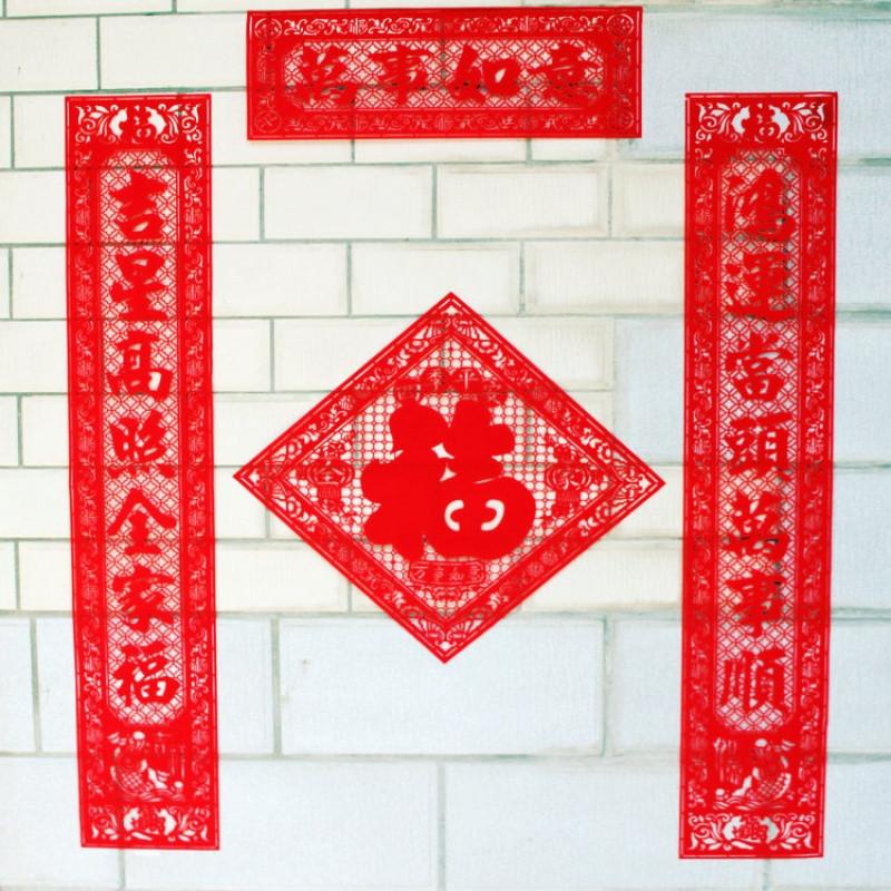 全红镂空对联植绒乔迁创意对联新年春联窗花福字门幅门对贴纸