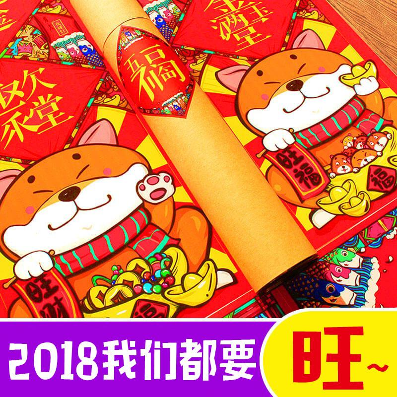 春联对联2018狗年套装新年福字门帖创意卡通可爱高档春节过年批发