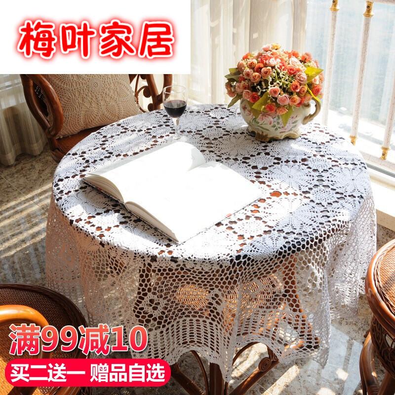 梅叶手工钩针钩花沙发巾棉线编织镂空布艺桌布茶几盖巾