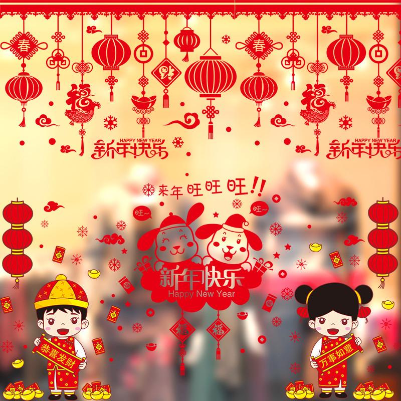 2018狗年新年快乐贴纸墙贴玻璃门贴橱窗贴花装饰春节过年创意贴画图片
