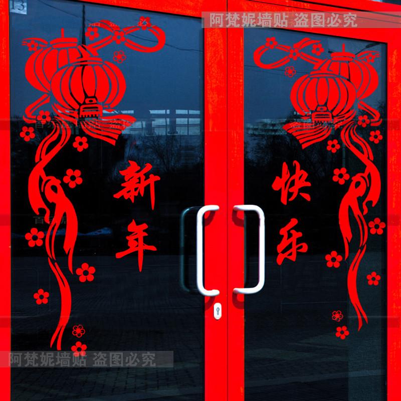 2018新年欢迎光临贴纸餐厅饭店玻璃门红色灯笼装饰橱窗花贴春节狗
