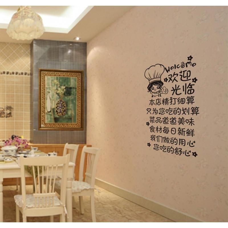 创意个性小吃饭店餐厅餐馆墙贴店铺玻璃门贴画橱窗墙面装饰墙贴纸图片