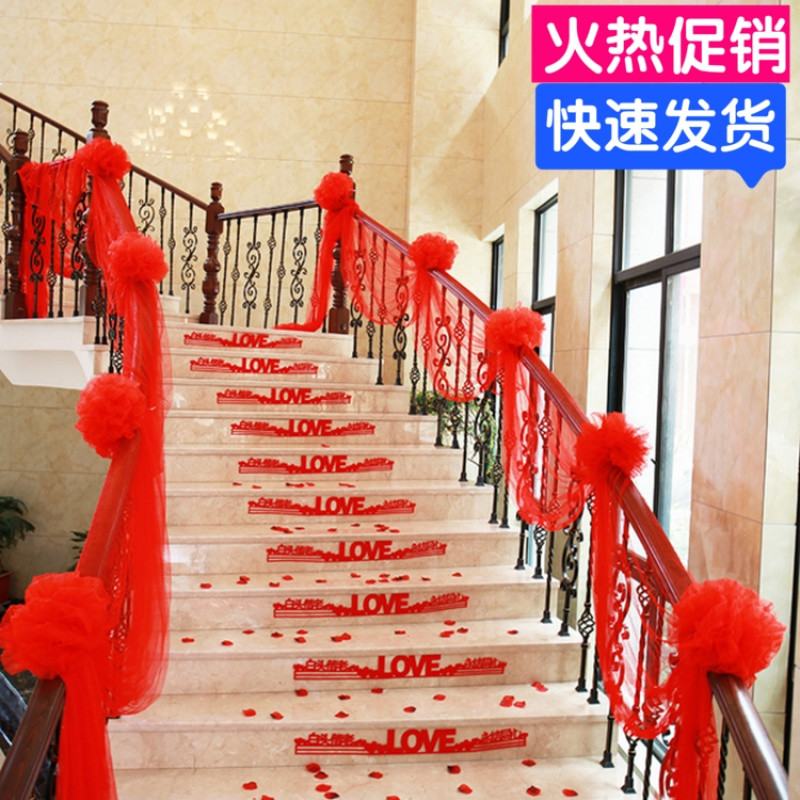 婚庆用品结婚楼梯扶手装饰纱幔婚礼婚房布置气球花球创意拉花套装