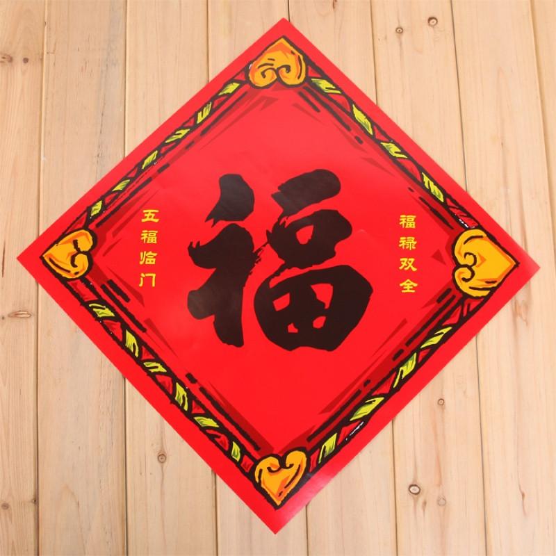 2018新年春节大礼包中国年创意对联福字红包窗花套装定制广告
