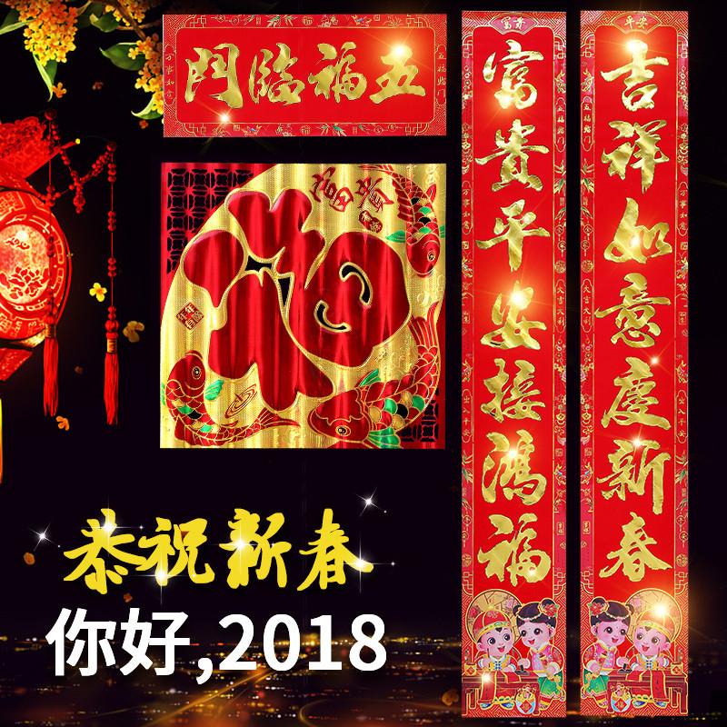 2018狗年过年春联春节对联植绒创意新年新春福字大门贴纸布置用品