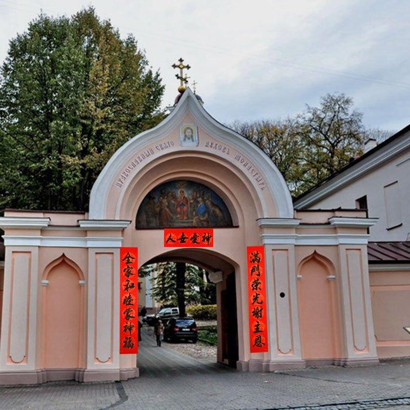 基督教过年新年新房对联 耶稣教堂大门哈利路亚春节春联爱字门贴