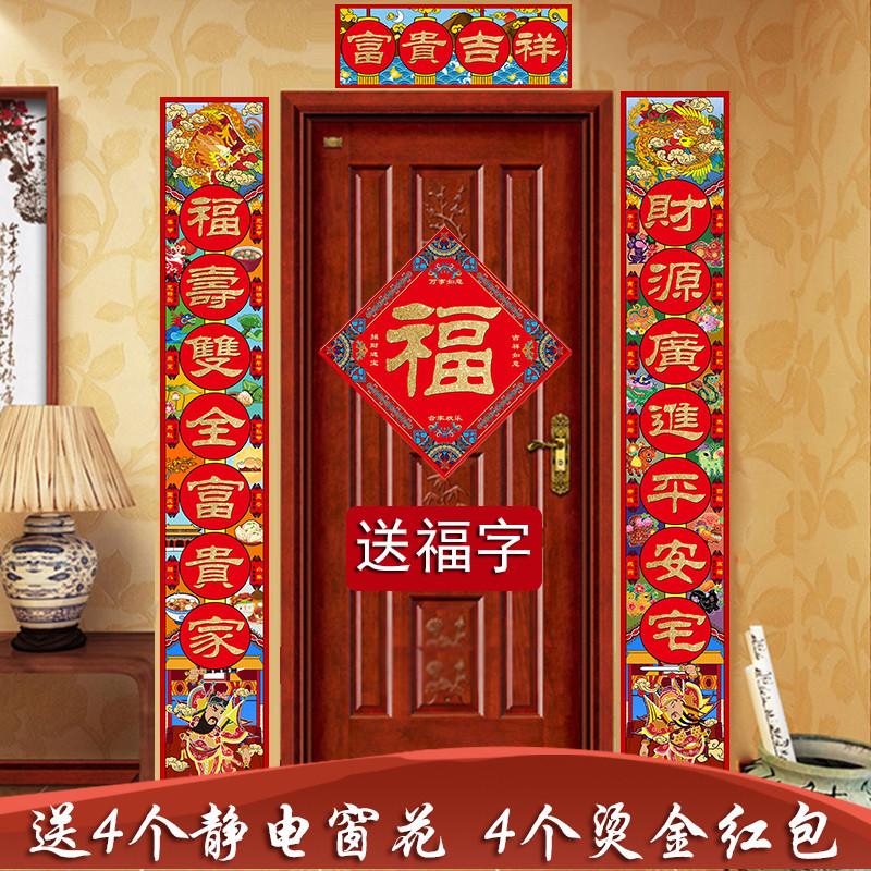 2018开光风水狗年创意春联大礼包门福字春节对联过新年门贴窗花符
