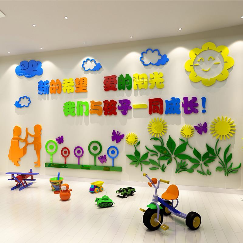 幼儿园墙面装饰学校校园文化墙贴纸3d立体墙贴画教室班级布置墙贴图片