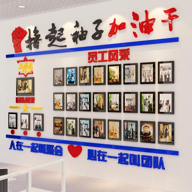 公司励志标语亚克力墙贴企业文化墙布置办公室员工风采照片墙装饰
