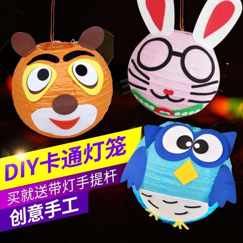 手工灯笼制作diy材料包幼儿园儿童新年元宵节卡通手提