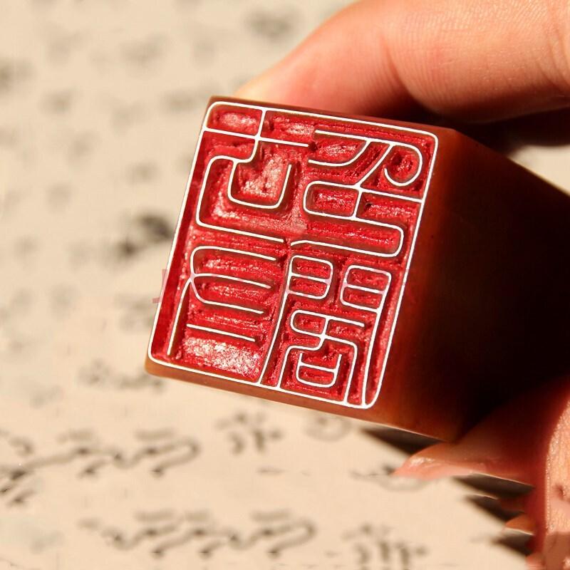 传统手工篆刻定制姓名印章书法书国画工笔硬笔成品闲章藏书肖形印礼品