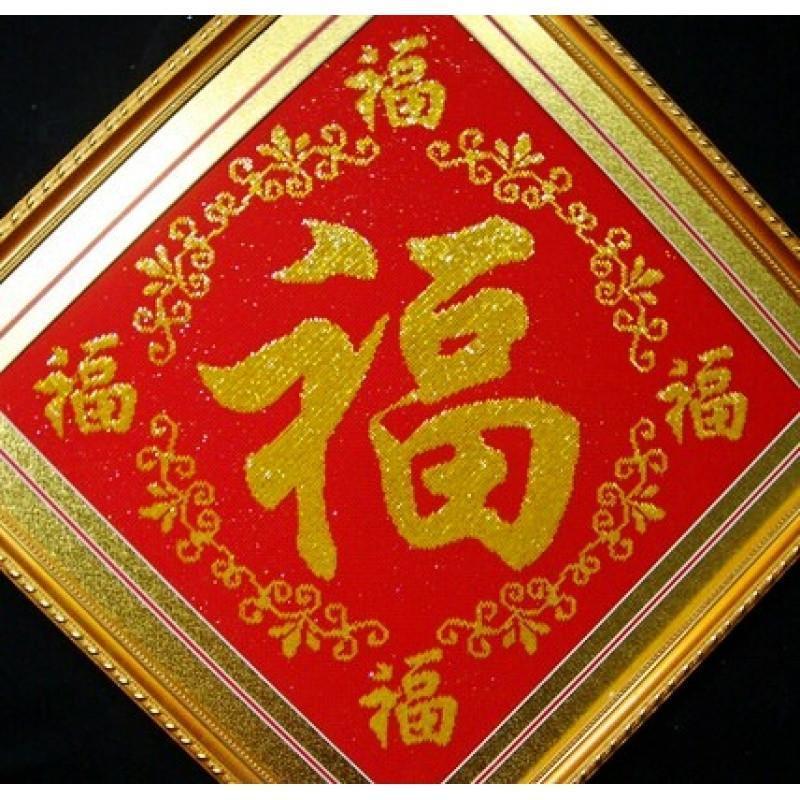 新款十字绣五福套件全珠绣珠绣福字系列五福临门五福客厅字画