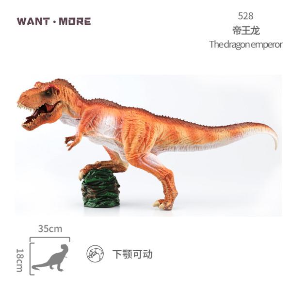 玩模乐儿童仿真恐龙模型玩具 实心动物霸王龙暴龙侏罗纪恐龙玩具