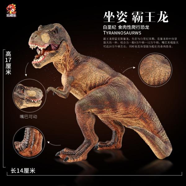 玩模乐儿童仿真恐龙模型玩具 实心动物霸王龙暴龙侏罗纪恐龙玩具 坐姿