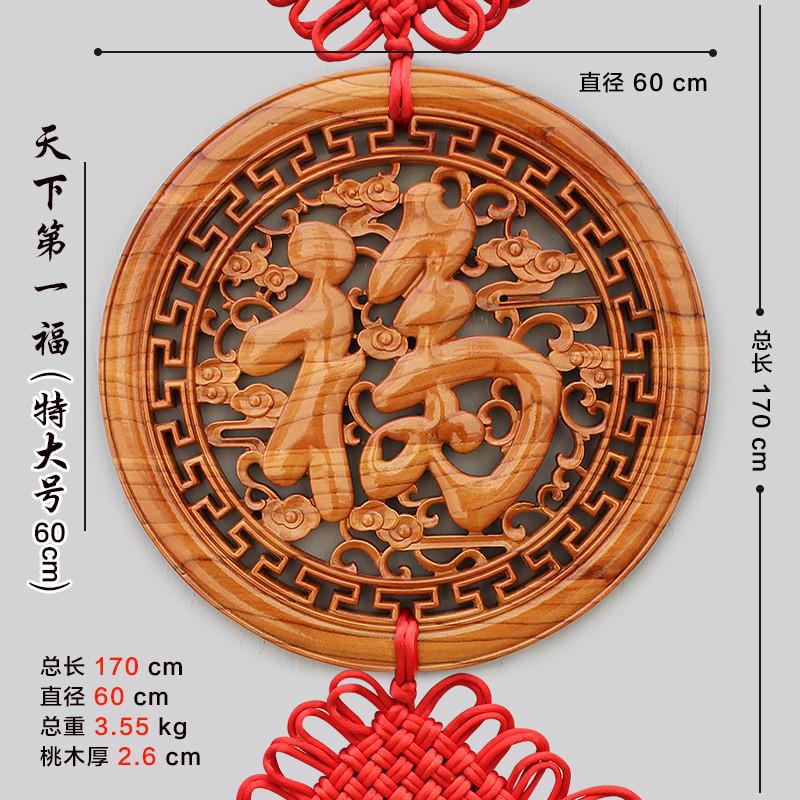 中国结挂件原生桃木雕刻福字大号客厅挂件玄关乔迁开业礼图片