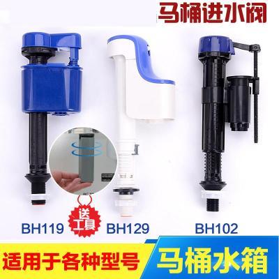 马桶排水阀进水阀水箱进水通用上水器蹲便器高压厕所冲水器连体