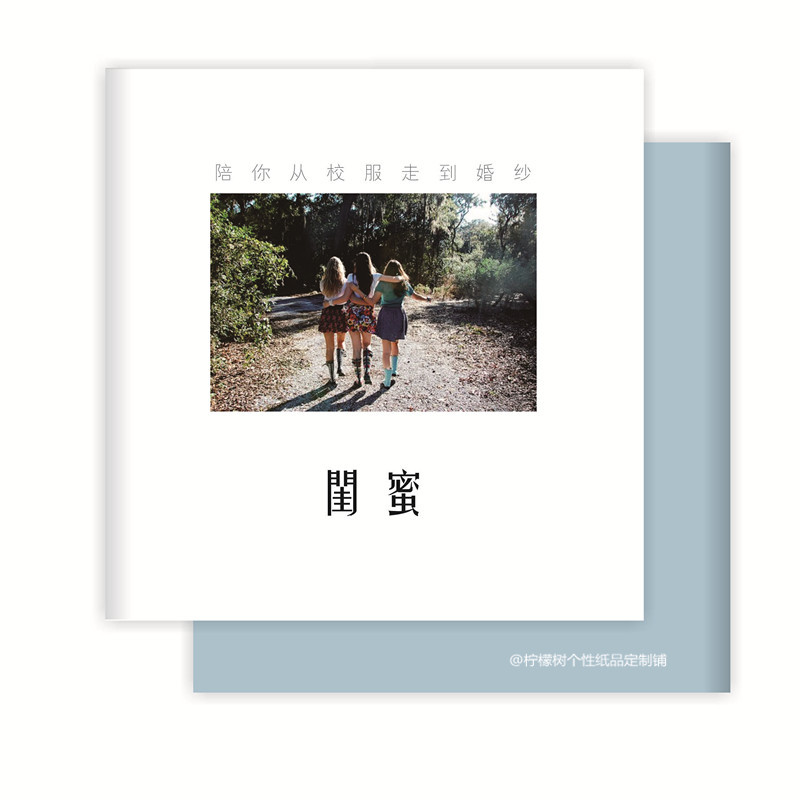 情人节礼物 定制相册送男女友闺蜜生日礼物情侣照片书