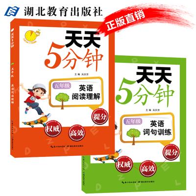 天天5分钟五年级上册下册同步强化练习 英语阅读理解+英语词句训练 人教版通用课课练全2册 小学英语教材单词语法训练课本阅