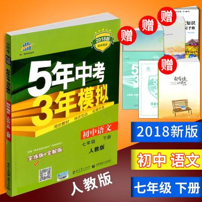 2018新版 53五年中考三年模拟七年级下册语文人教版 5年中考3年模拟初中7年级下教材同步初一教辅真题试卷一本全