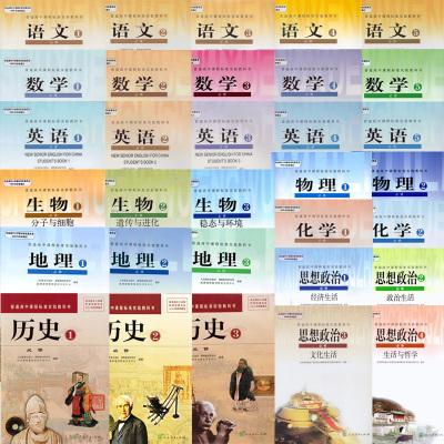 人教版高中语文数学英语物理化学生物思想政治历史地理必修全套32本 人民教育出版社 教科书教材课本 高中必修套装 人教版