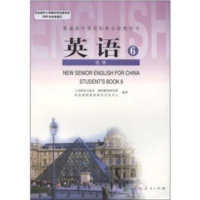 人教版课本 高中英语选修6教材 新课标高中英语选修六教科书 人民教育出版社