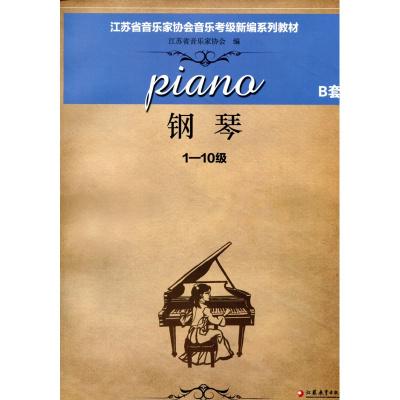 江苏省音乐家协会音乐考级教材·钢琴(B版)含光盘 【江浙沪皖】