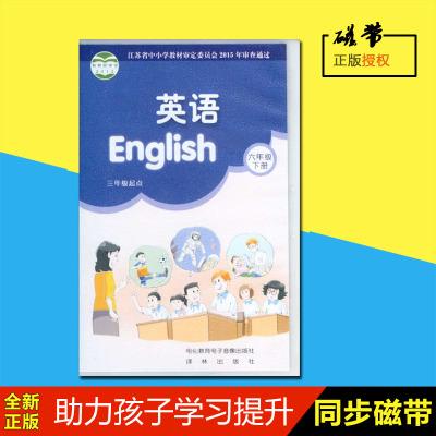 小学英语课本同步磁带 英语六年级下册6B 磁带 教育部审定译林出版社 本磁带与译林出版社出版的英语六年级下册配套使用