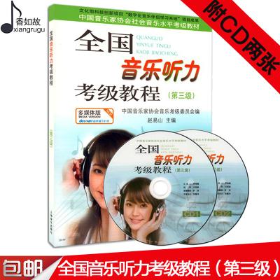 新书全国音乐听力考级教程3(第三级) 附CD两张 中国音乐家协会社会音乐水平考级教材
