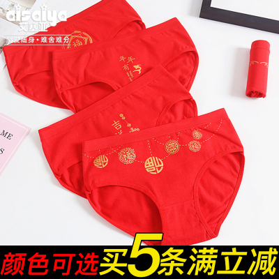 艾塞亚本命年鼠女士内裤棉质女三角裤结婚大红色青年鼠年红色裤头