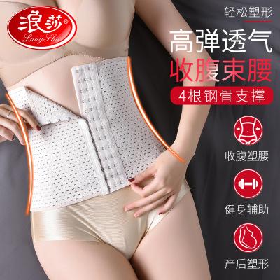 浪莎束腰带瘦身收腹女塑形燃脂健身产后专用小肚子美体提臀夏季薄
