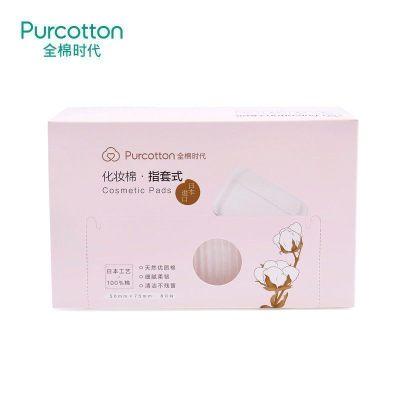 全棉時代指套式化妝棉卸妝棉卸妝用純棉雙面臉部專用舒適厚款盒裝
