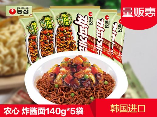 韩国农心炸酱面140g*5袋韩式炸酱面拌面进口方便面拉面韩国泡面量贩惠