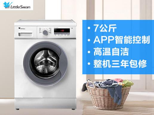 小天鹅7公斤app操控智能滚筒洗衣机
