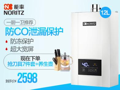 能率(noritz)12升燃气热水器gq12e3fex防燃气中恒温天然气