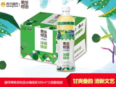 康师傅果茶物语冰橘绿茶500ml*15瓶整箱装 果茶饮品