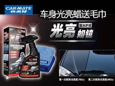 高档洗车宣传海报素材