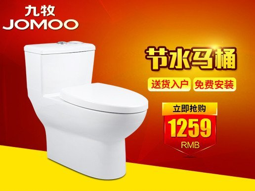jomoo九牧节水防臭抽水马桶虹吸式坐便器座便器坐厕