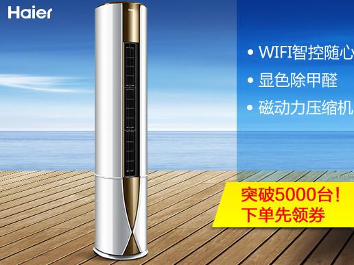 海尔3匹 定速 空调柜机 智能除甲醛