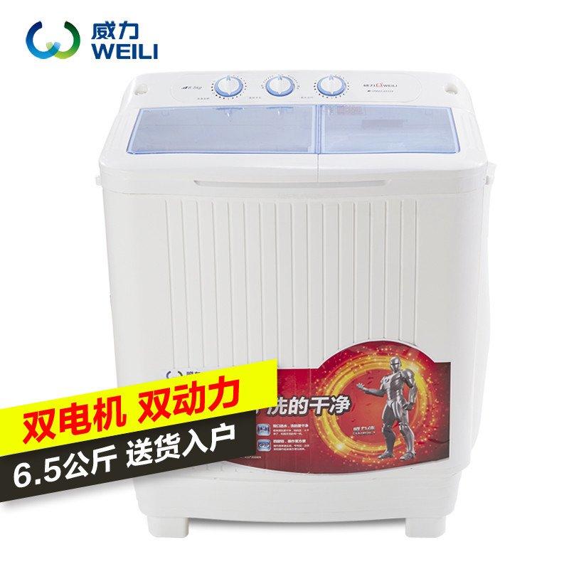 5公斤 双缸 双桶 半自动洗衣机